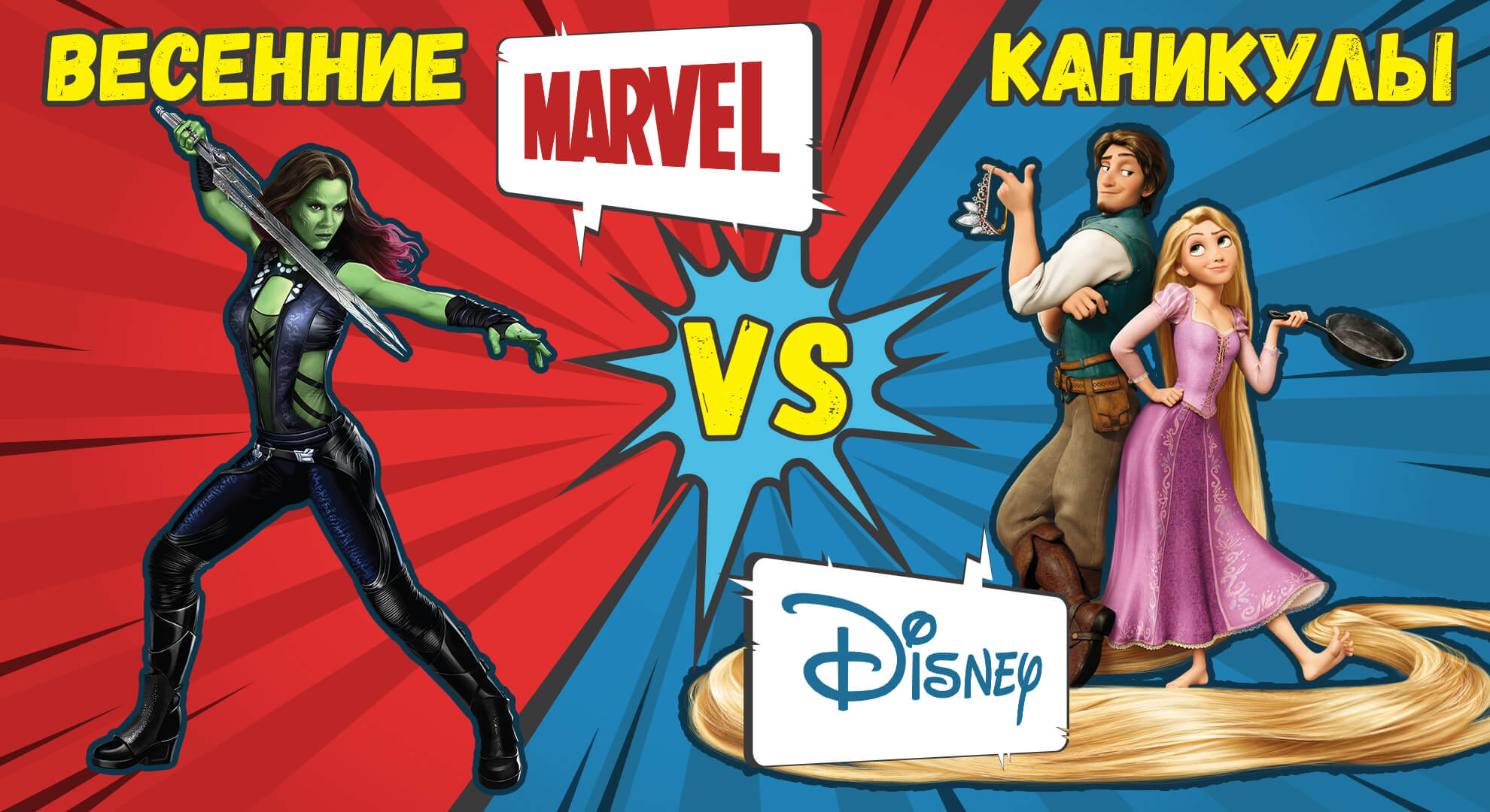 Весенние каникулы Disney vs. Marvel
