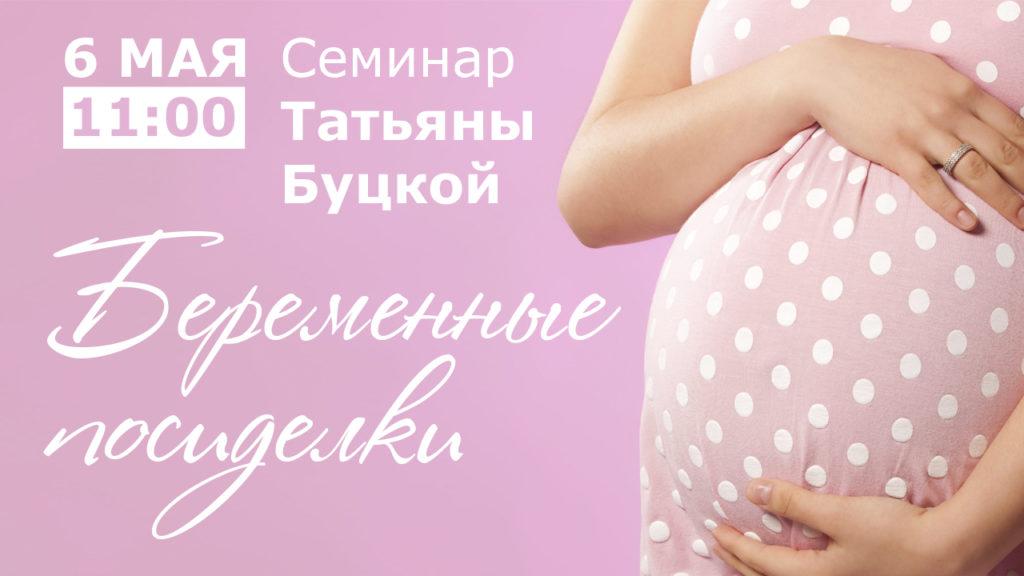 """Семинар """"Беременные посиделки"""""""