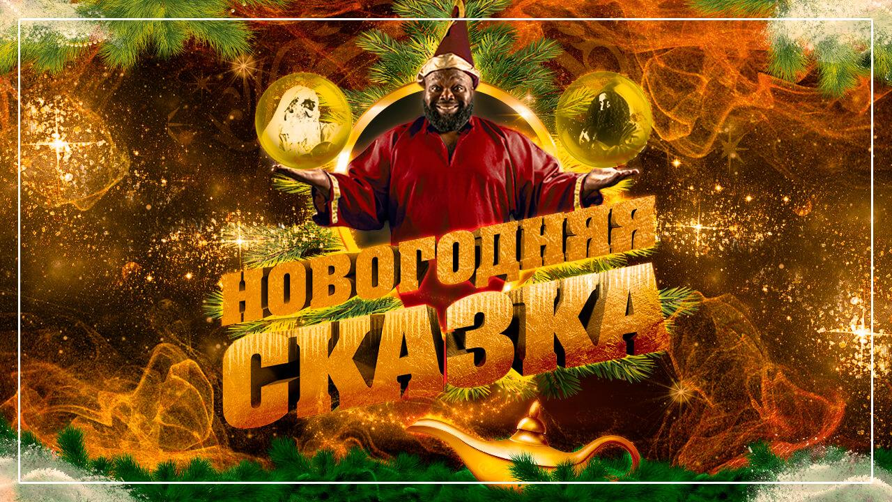 Отдых в Крыму на Новый Год 2020