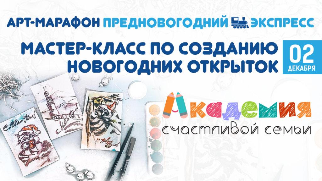 Мастер-класс по созданию новогодних открыток
