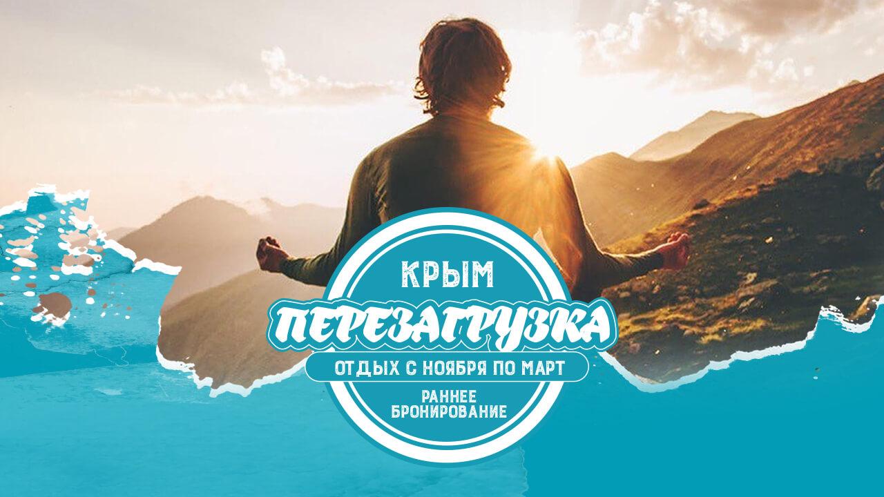 Крым-место силы. Перезагрузка