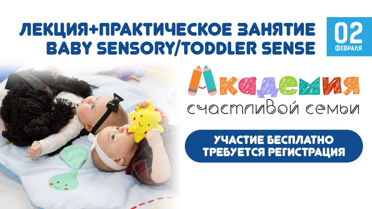"""Лекция+практическое занятие """"Все о развитии ребенка нового поколения:от рождения до 3 лет и немного о будущем"""""""