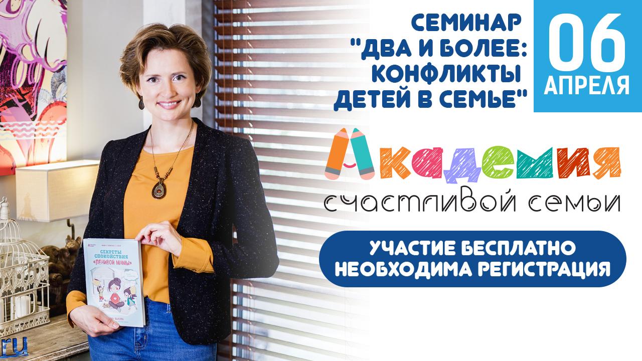 """Интерактивный семинар """"Два и более: конфликты детей в семье"""""""