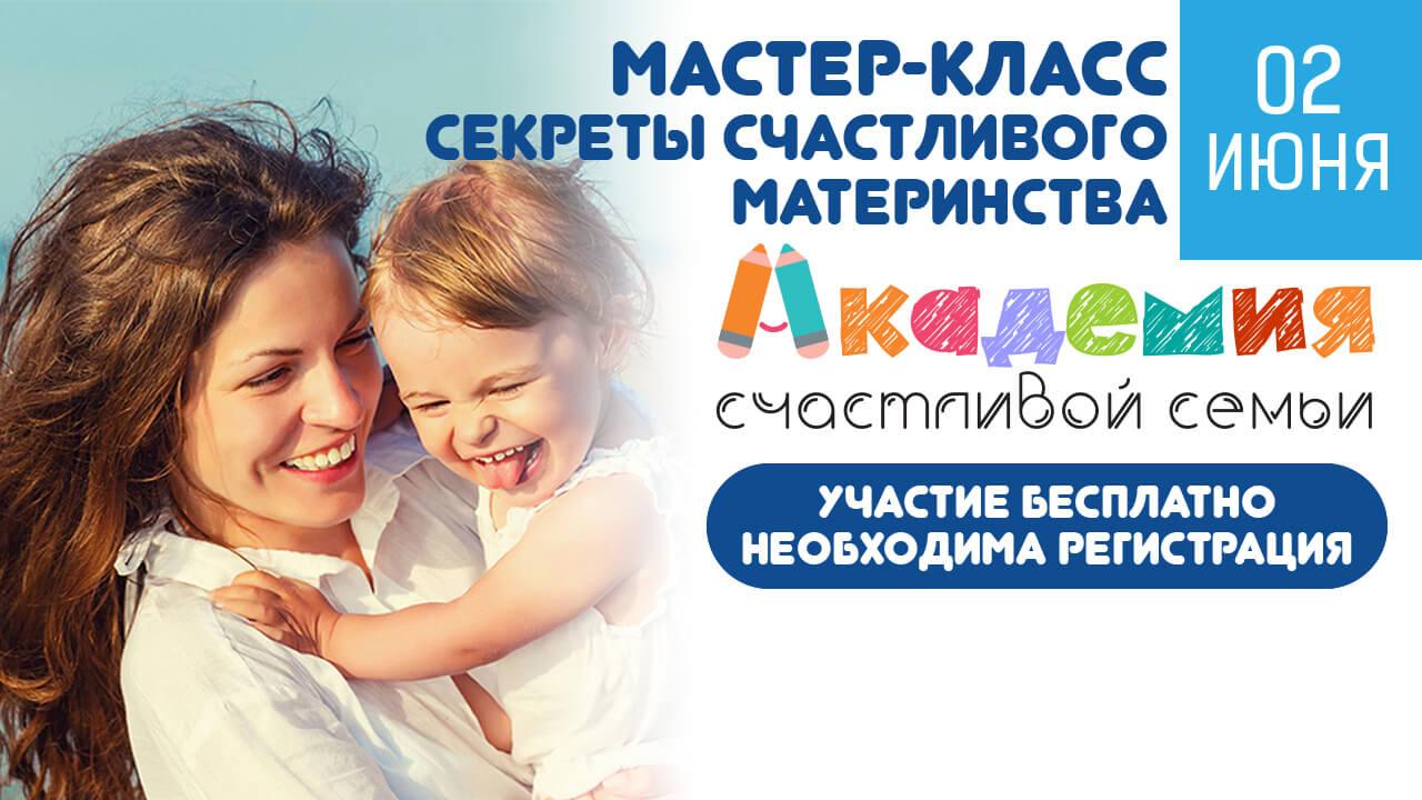 """Мастер-класс """"Секреты счастливого материнства"""""""
