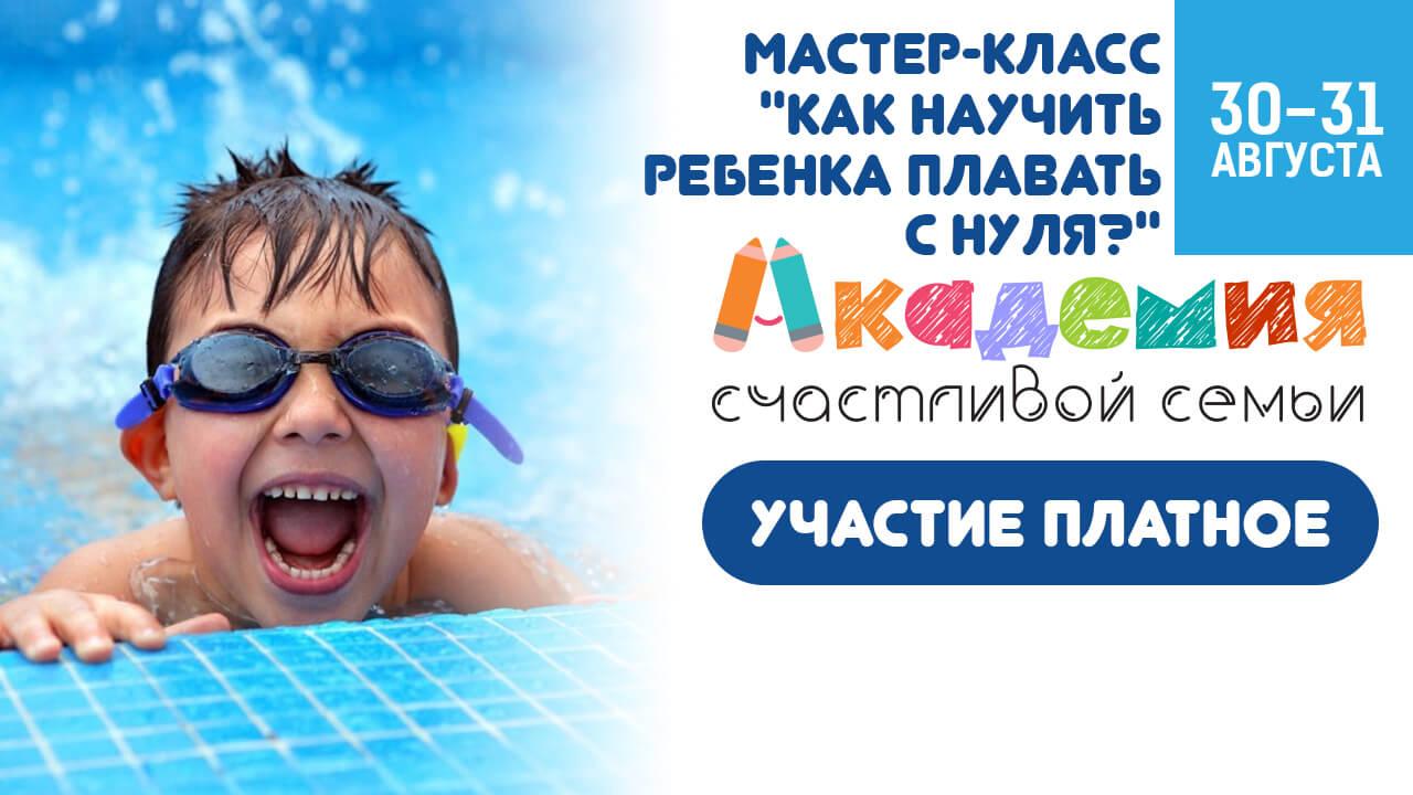 """Мастер-класс """"Как научить ребенка плавать"""""""