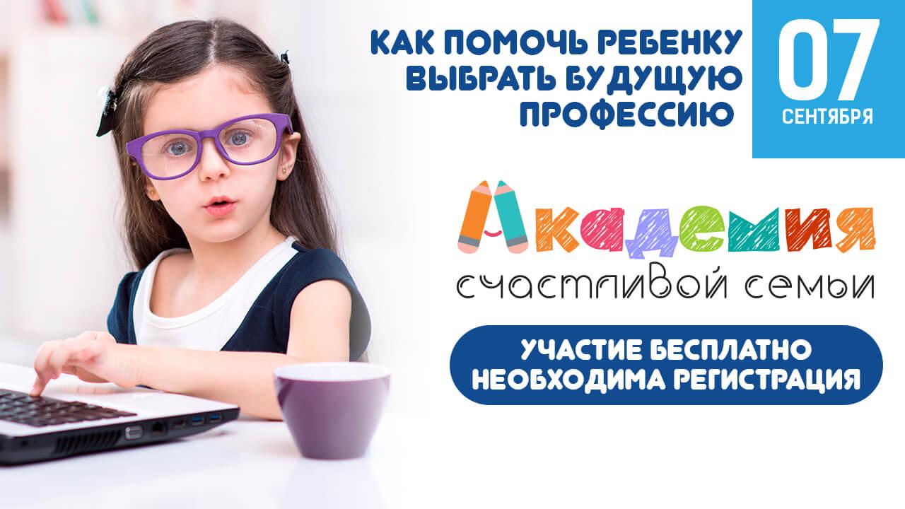 """Мастер-класс """"Как раскрыть свои способности и таланты. Как помочь ребенку выбрать будущую профессию?"""""""