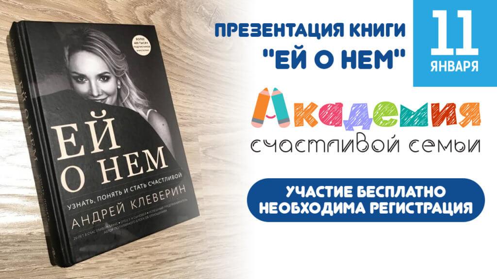 "Презентация книги ""Ей о нем"" от Андрея Клеверина"