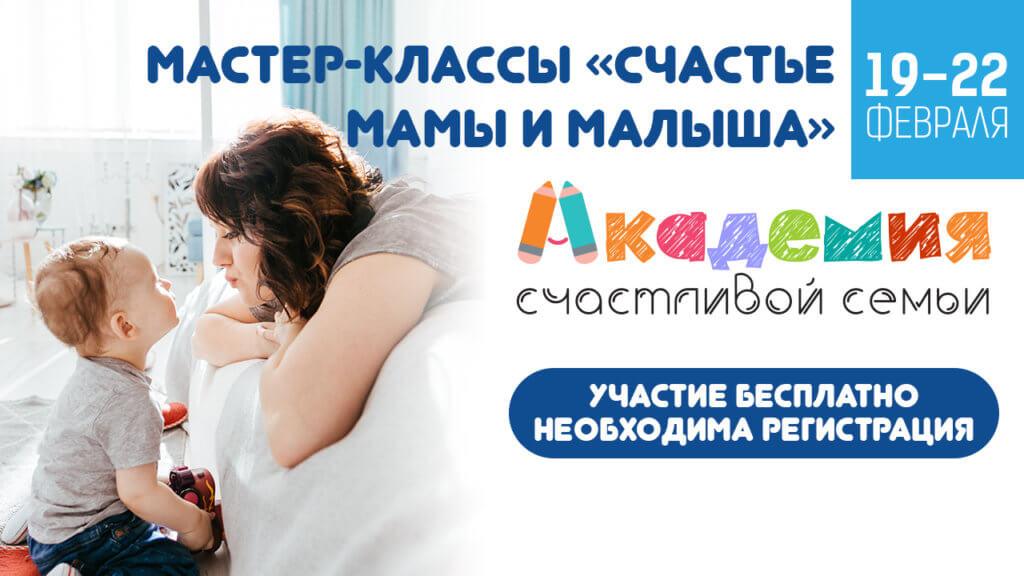 Мастер-классы «Счастье мамы и малыша»
