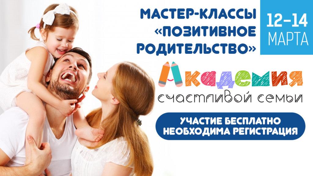 """Мастер-класс """"Позитивное родительство"""""""